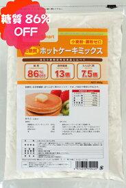 【公式】 低糖質ホットケーキミックス 600g小麦ふすまを使用した糖質オフのホットケーキミックス 低糖質 高食物繊維 高たんぱく質
