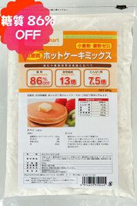 【公式】 【低糖質ホットケーキミックス 600g】 小麦ふすまを使用した糖質オフのホットケーキミックス 低糖質 高食物繊維 高たんぱく質[合計5,400円(税込)以上で送料無料]