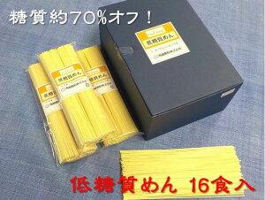 【公式】 低糖質めん(乾燥めん) 80g×2束×8袋/箱