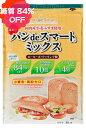 【パンdeスマートミックス1kg】 低糖質、高食物繊維、高たんぱく糖質制限中の方へ小麦ふすまを使用した糖質オフのふすまパンミックス[合計5,400円(税込)以上...