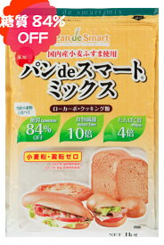 【公式】 パンdeスマートミックス 1kg糖質オフ 糖質制限 糖質カット 高たんぱく 食物繊維豊富 小麦ふすま使用 ふすまパンミックス 低糖質 ダイエット