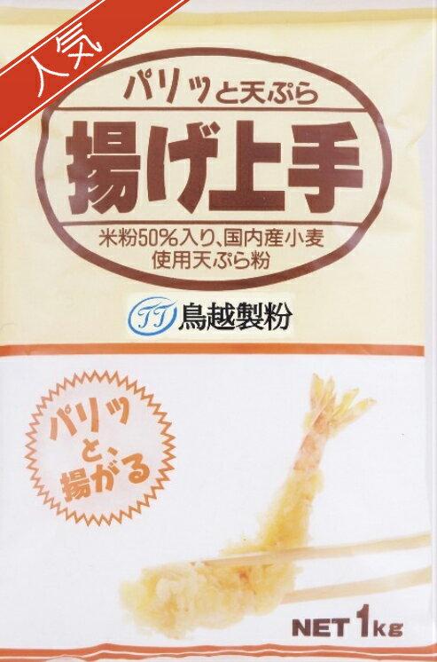 【米粉を使った天ぷら粉】揚げ上手1kg[合計5,400円(税込)以上で送料無料]
