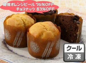 パンdeスマートプレミアムカップケーキオレンジピール&チョコナッツ(2種類各8個入り)(冷凍品) 小麦ふすまを使用した糖質オフのスイーツ。低糖質、高食物繊維、高たんぱく質[合計5,400