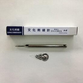 東京文化刺繍針 A-2