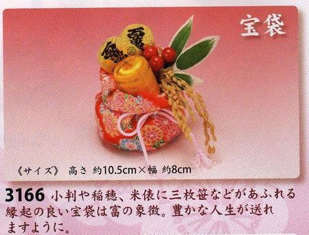 東芸ちりめんキット 雅び飾り 3166「宝袋」