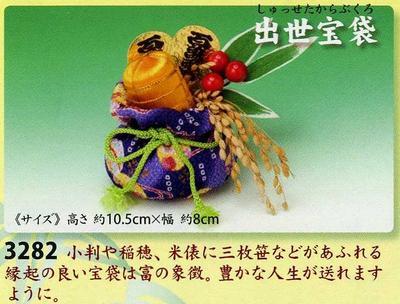 東芸ちりめん手芸キット 端午雅び飾り3282「出世宝袋」 端午の節句