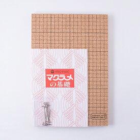 マクラメスターターキット MARCHEN ART(メルヘンアート) MA2006 川端商事