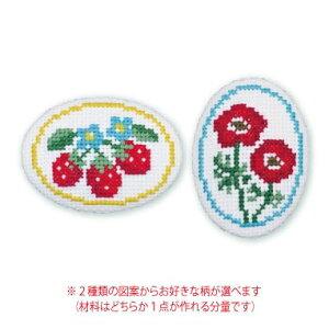Olympus クロスステッチ刺繍キット 9063 「イチゴとアネモネ」 ロマンティックシリーズ くるみボタン風ブローチ オリムパス