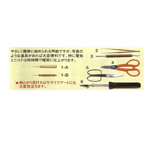 東芸 No.8993 押し絵ハサミ(万能タイプ) 押し絵用具 はさみ