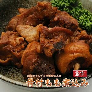 鶏の煮込み もも 骨付き 240g×1袋 国産鶏肉 おつまみ 焼鳥 おかず 宅飲み ビール チキン 惣菜 簡単調理 真空パック クール便発送