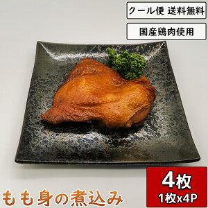 鶏の煮込み 骨なしもも肉 1枚×4袋 鶏肉 小分け もも身 鳥肉 とり肉 鶏の煮込み 鳥の煮込み 煮物 チキン つまみ 宅飲み お酒 おかず けいにく 鶏肉料理 鳥料理 惣菜 簡単調理 真空パック ギフ
