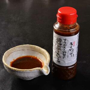 すりおろし野菜の 醤油ステーキソース 200g(3本セット)