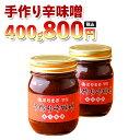 ◆とりまる特製☆手作り辛味噌◆400g瓶詰め800円【辛味噌】 【とりまる】 【業務用】