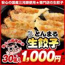 ◆生餃子◆とんまる餃子30個♪自慢の味をご家庭へお届け♪【ぎょうざ】【ギョウザ】【餃子】【ギョーザ】
