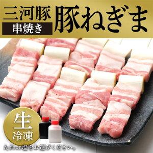 生冷凍 三河豚 串焼き 豚ねぎま たれ or 塩をお選びください 5本1100円 甘い豚肉とシャキシャキねぎの旨み 鶏肉 鳥肉 国産 愛知県産 奥三河どり とりまる 業務用 焼肉焼鳥 唐揚げ ヤキトリ 自