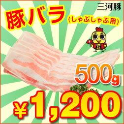 豚バラ(しゃぶしゃぶ用) 500g 【豚肉 国産】 【愛知県産】 【とりまる】 【業務用】