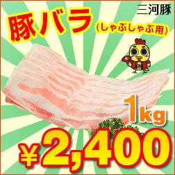 愛知産三河豚 バラ(しゃぶしゃぶ用) 1kg 【豚肉 国産】 【愛知県産】 【三河】 【とりまる】 【業務用】