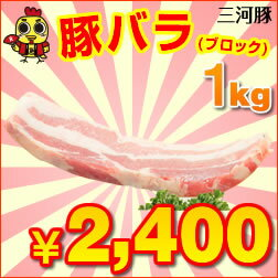 愛知産三河豚 バラブロック 1kg 【豚肉 国産】 【愛知県産】 【三河】 【とりまる】 【業務用】