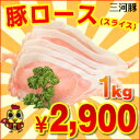 愛知産三河豚ロースしゃぶしゃぶ用1kg【鶏肉国産】【愛知県産】【三河】【とりまる】【業務用】