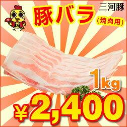 愛知産三河豚 バラ(焼肉用) 1kg 【豚肉 国産】 【愛知県産】 【三河】 【とりまる】 【業務用】