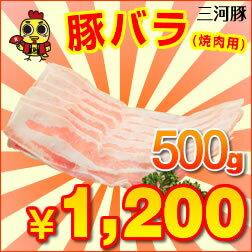 愛知産三河豚 バラ(焼肉用) 500g 【豚肉 国産】 【愛知県産】 【三河】 【とりまる】 【業務用】