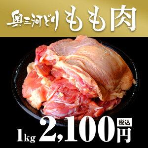 愛知産奥三河どり もも肉 1kg 1000g 2100円 鶏肉 国産 愛知県産 奥三河 とりまる 業務用 焼肉 焼き鳥 唐揚げ もも とり肉