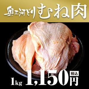 愛知産奥三河どり むね肉 1kg 1000g 鶏肉 国産 愛知県産 奥三河 とりまる 業務用 焼肉 焼き鳥 唐揚げ