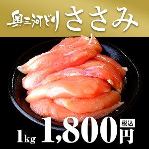 愛知産奥三河どり ささみ肉 1kg 1000g 鶏肉 国産 愛知県産 奥三河 とりまる 業務用 焼肉 焼き鳥 唐揚げ とり肉