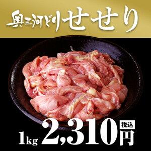 愛知産奥三河どり せせり肉 1kg 1000g 鶏肉 国産 愛知県産 奥三河 とりまる 業務用 焼肉 焼き鳥 唐揚げ 煮物 ネック 首