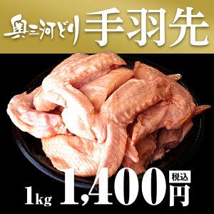 愛知産奥三河どり 手羽先 1kg 1000g 鶏肉 国産 愛知県産 業務用 焼肉 焼き鳥 唐揚げ 手羽 煮物 安心 安全