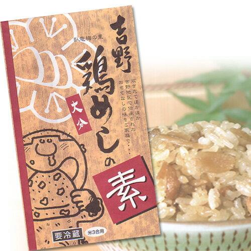 吉野鶏めしの素 3合用 5袋入り 【冷蔵品】