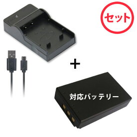 【セットDC11】BC-400互換*USB型充電器+コニカミノルタ KONICAMINOLTA NP-400互換バッテリーの2点セット