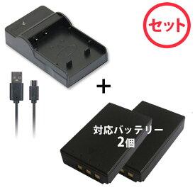 【セットDC11+2個】BC-400互換*USB型充電器+コニカミノルタ KONICA MINOLTA NP-400互換バッテリー2個の3点セット