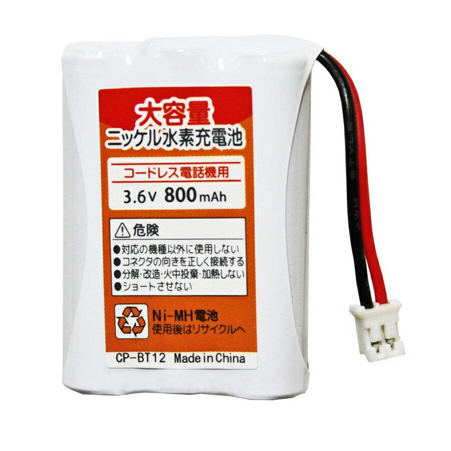 定形外【CP-BT12】 Pioneer TF-BT10/FEX1079/FEX1080 /ブラザー BCL-BT30 /NTT CT-電池パック-093 / PANASONIC HHR-T403/BK-T403 対応互換充電池 コードレス電話子機用バッテリー