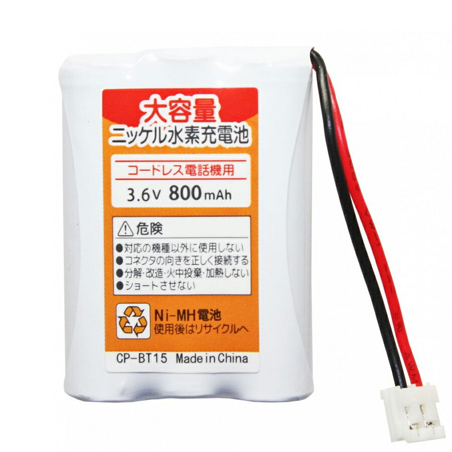 定形外【CP-BT15】NEC SP-D3 /NTT CTデンチパック-099/電池パック-099 /エルパ TSA-221/TSB-221/TSC-221/THB-221 /オーム電機 TEL-B0015H 対応互換充電池 コードレス電話子機用バッテリー