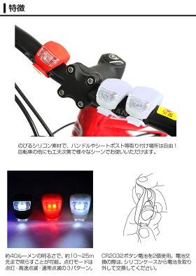 【B013】シリコンLEDライト2個セットどこでも簡単取り付けサイクリングライト点灯長持ち軽量