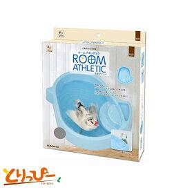 送料無料 | インコのおもちゃ ROOM ATHLETIC ルームアスレチック 水浴びプール B125 SANKO