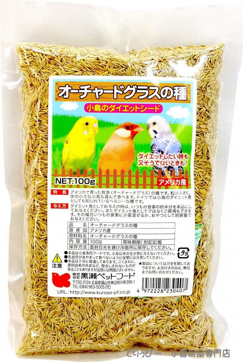 黒瀬ペットフード オーチャードグラスの種 100g 小鳥のダイエット