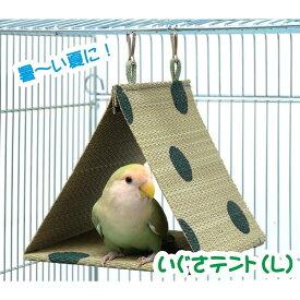 送料無料   インコのおもちゃ 小鳥用 国産いぐさテント(L) グリーン