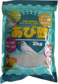 送料無料 | インコのおもちゃ 浴び砂 2kg オゾン殺菌済