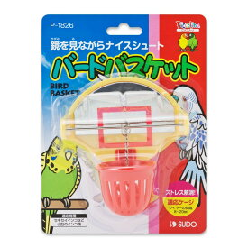 送料無料 | インコのおもちゃ バードバスケット(P−1826)