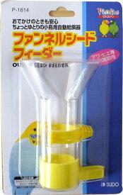 送料無料 | スドー P-1614 ファンネルシードフィーダー 小鳥用自動給餌器