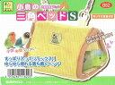 送料無料 | インコのおもちゃ 小鳥の三角ベッドS B82 SANKO