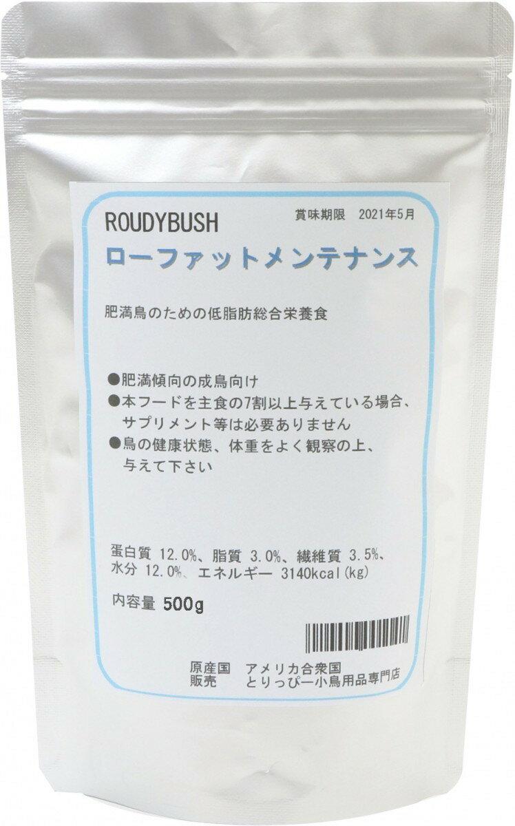 【低脂肪 ダイエット用】ラウディブッシュ/鳥用ペレット ローファットメンテナンス ミニ 500g