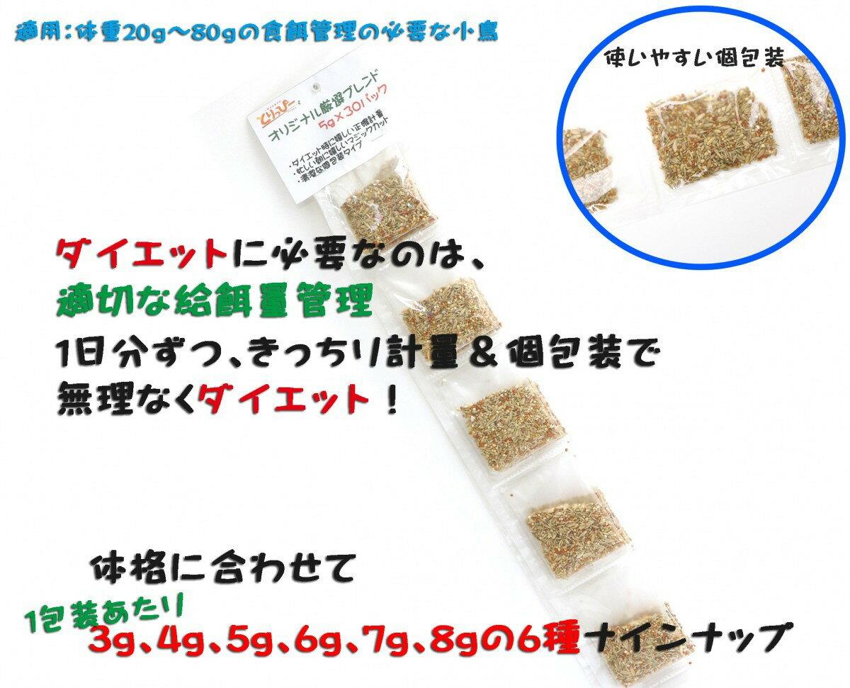 【体重管理用】とりっぴーオリジナル 厳選ブレンド(シードミックス) ダイエット向け個包装パック