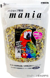 送料無料   プロショップ専用 mania(マニア) 大型インコ専用 3L 黒瀬ペットフード