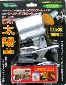 送料無料 | ビバリア 太陽NEO RP-126V 紫外線ライト・保温電球用クリップ式ソケット