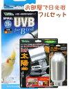 送料無料 | ビバリア インコ、オウムの日光浴3点セット UVB紫外線ライト
