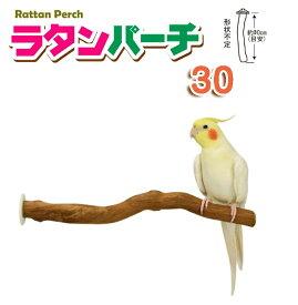 SANKO ラタンパーチ30 天然籐を使った自然木止まり木