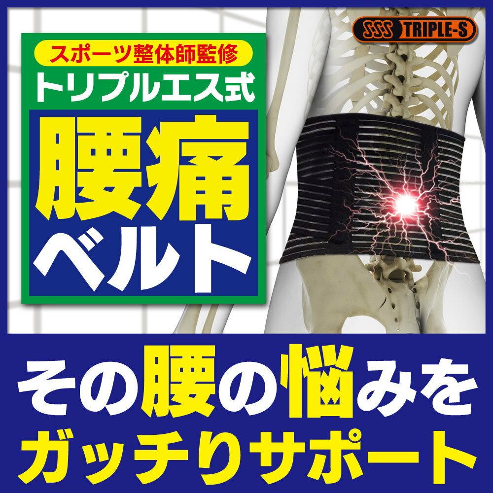 腰痛ベルト 腰痛コルセット 腰痛サポーター 腰痛対策 腰痛予防 腰の痛み ぎっくり腰 サポーター コルセット ベルト 腰 骨盤 痛み 腰を固定 Wベルト 父の日 プレゼント ウエストサポーター 骨盤ベルト